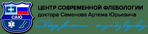 Доктор Семенов Артем Юрьевич, кандидат медицинских наук, действительный член